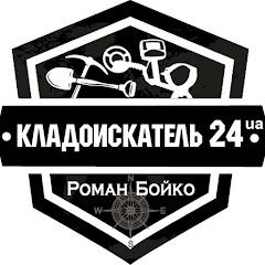 Кладоискатель 24 UA
