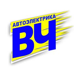 Автоэлектрика ВЧ