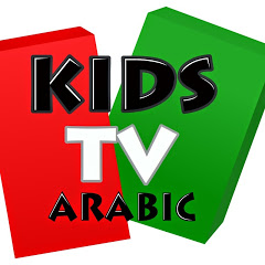 Kids tv Arabic - القوافي الحضانة للأطفال
