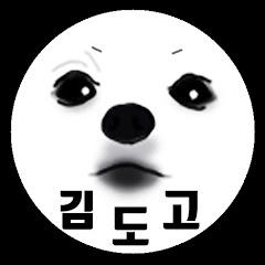 김도고 Doggo Kim 강아지 리믹스