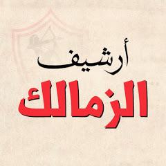أرشيف الزمالك Zamalek Archives