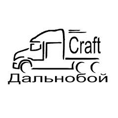 Craft-Дальнобой