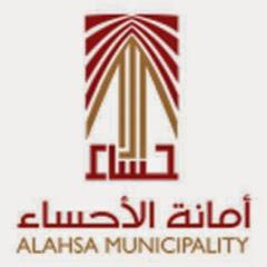 alhasa municipality