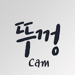 DDUKKEONG CAM 뚜껑 캠