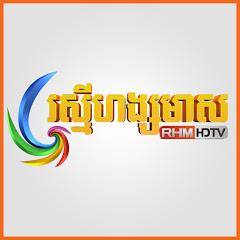 Rasmey Hang Meas HDTV