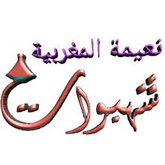 شهيوات نعيمة المغربية naima rakibi