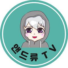 앤드류TV