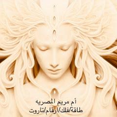 أم مريم المصرية خبيرة طاقة فلك تاروت