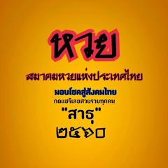 สมาคมหวยแห่งประเทศไทย ช่องทีวี หวย-ความเชื่อ-ดวง-ข่าวต่างๆ