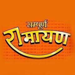 रामायण Ramayana HD रामानंद सागर जी वाली