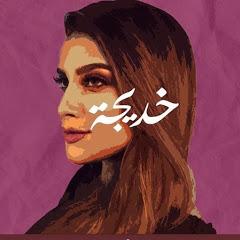 خديجة اشرف