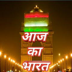 Aaj Ka Bharat
