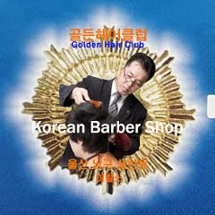 골든헤어클럽korean barber shop Goldenhairclub