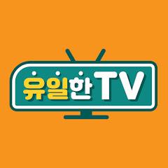 유일한TV- 전원주택 토지 전문 부동산