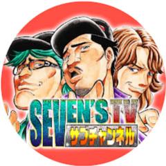 SEVEN'S TVサブチャンネル