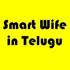 Smart Wife In Telugu