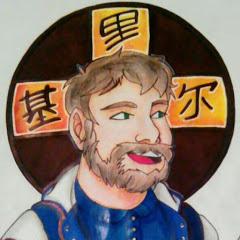 Бородатый Лингвист