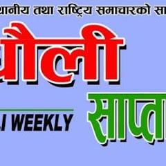 Dudhauli Saptahik