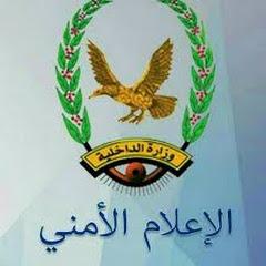 شاهد الإعلام الأمني وزارة الداخلية صنعاء