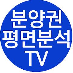 건축사 토크토크_분양권 평면 분석TV
