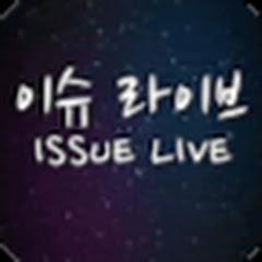 이슈라이브 [ISSUE LIVE]