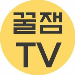 꿀잼 TV