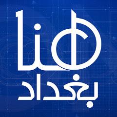 قناة هنا بغداد الفضائية