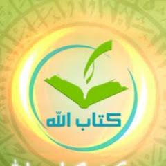 kitab allah - كتاب الله