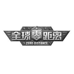 全球零距离