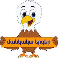 մանկական երգեր | Армянские детские песни
