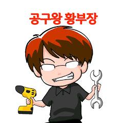 공구왕황부장