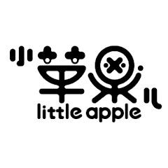 小苹果MV官方频道 Little Apple Official