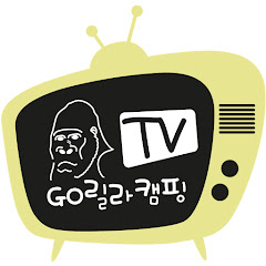 고릴라캠핑TV