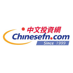 Chinesefn中文投資網