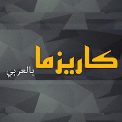 كاريزما بالعربي