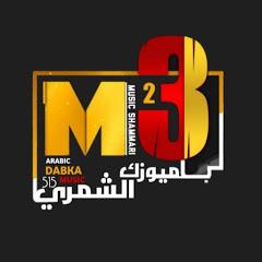 دبكات قناة طرب ميوزك الشمري