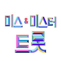 미스&미스터트롯