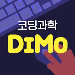코딩과학 DiMo