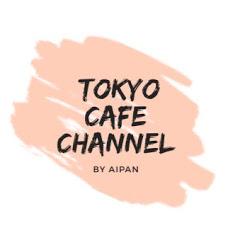 東京カフェちゃんねる