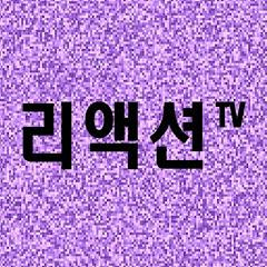 리액션TV