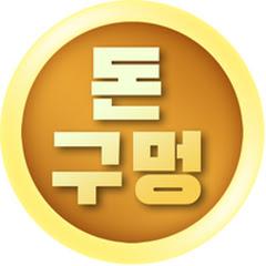 돈구멍TV