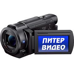 Питер Видео