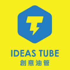 創意油管 IDEAS TUBE