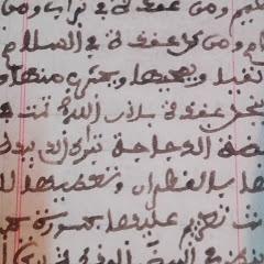 الشيخ الغماري المغربي