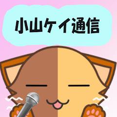 座長・小山ケイ【初級生配信講座】