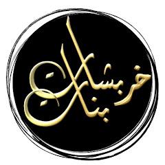 خربشات بنات مع هبا مبارك