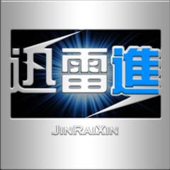 JinRaiXin —迅雷進—