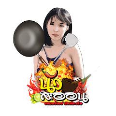 นัวสะออน Nuasaon Cooking