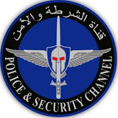 قناة الشرطة والأمن