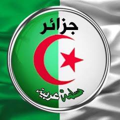 الجزائر مسلمة عربية